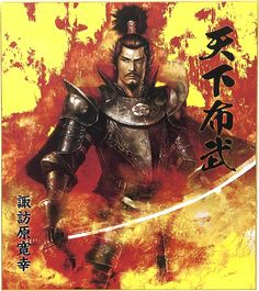 Illustrator /Hiroyuki Suwahara. Illust of Oda Nobunaga ( Japanese Busyou. samurai ).