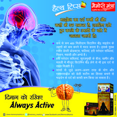 Memory Mantra Health Tips   Comment , like & Share with everyone.  Memory Mantra Ayurvedic Capsule and Syrup is 100% Ayurvedic Medicine - More Effective with standardized extracts without any Side Effect.  ‪#‎MemoryMantra‬ Helps for ‪#‎Antistress‬, Loss of ‪#‎memory‬, Improves ‪#‎graspingpower‬, reduces ‪#‎depression‬, ‪#‎anxiety‬.  www.memorymantra.in 24X7 Helpline 0171-3055200