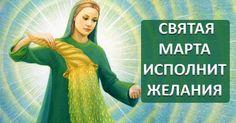 https://formulalubvi.com/psihologiya/molitva-svyatoi-marte-izmenit-vashu-zhizn-ycXvAs-3