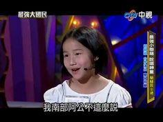最強大國民 20140406 1 最強小聯萌 說唱神童 簡赫言 8歲