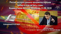 Россия распространила продовольственное эмбарго еще на 5 стран. ЭТИ  НАШИ  ЗЕРКАЛЬНЫЕ  САНКЦИИ  НЕ  ПРИВЕДУТ  К  ЦЕЛИ. СДЕЛАЕМ  САНКЦИИ  ПРОТИВ  НАС  БЕССМЫСЛЕННЫМИ    http://referendumrusnod.ru/