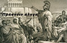 Thucydides' description of the plague that struck Athens in 430 BC is one of the great passages of Greek literature. It focusses on the social response, both of those who died and those who survived. Human Law, Athens And Sparta, History Meaning, Live And Learn, The Eighth Day, Greek Quotes, Human Nature, Ancient Greece, Historian