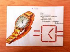 Картотека «Головоломки из счётных палочек» - Для воспитателей детских садов…