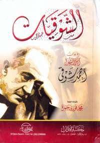 Ibrahim fiki books