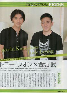 Takeshi & Tony Leung