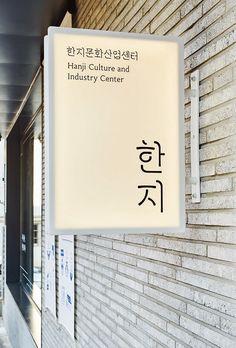 Signage Design, Logo Design, Graphic Design, Shop Board Design, Typographic Logo, Typography, Spa Room Decor, Wayfinding Signs, Japan Design