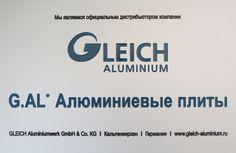Алрос - продажа алюминия в Москве | Купить алюминиевый профиль: размеры, цены, производство