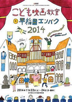 CMC with Hirokazu KORE-EDA@Enpaku 2014  早稲田大学演劇博物館 | こども映画教室@早稲田エンパク2014