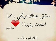 Sweet Love Quotes, Love Husband Quotes, Arabic Love Quotes, Romantic Love Quotes, Sweet Words, Love Quotes For Him, Love Words, Words Quotes, Life Quotes