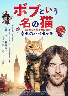 映画『ボブという名の猫 幸せのハイタッチ』が、2017年8月26日(土)より、新宿ピカデリー、シネスイッチ銀座ほか全国の劇場にて公開される。原作は、運命的に出会ったストリートミュージシャン・ジェームズ...