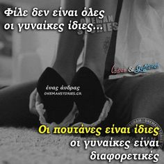 059 Qoutes, Life Quotes, Greek Quotes, Wisdom, Passion, Let It Be, Feelings, Sayings, Smile