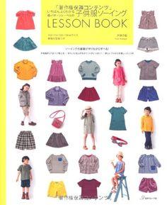 パターンレーベルの子供服ソーイング LESSON BOOK