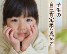 自己肯定感を高める育児の方法8つ&おすすめの言葉がけ - マーミー Nursery School, Babysitting, Adolescence, Raising Kids, Childcare, Preschool Activities, Kids And Parenting, To My Daughter, Baby Kids