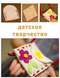 Crafts with fabric  Творчество развивает детей на любом языке  - Russian School in Atlanta www.soloschool.org