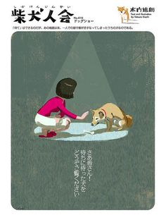 Tatsuro Kiuchi : No.010 Dog show / Ladies and gentlemen, here is a 'long-awaited' shibainu!
