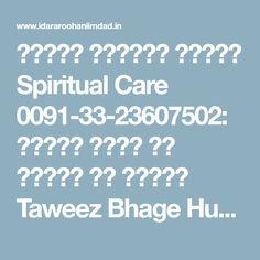 ادارہ روحانی امداد Spiritual Care 0091-33-23607502: بھاگے ہوئے کو بلانے کا تعویذ Taweez Bhage Hue Ko Bulane Ke Liye