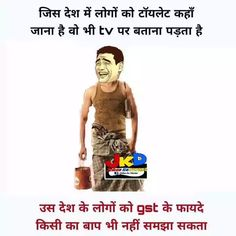 Jokes Quotes, Funny Quotes, Funny Memes, Hilarious, Interesting Facts In Hindi, Funny Pick, Jokes Images, Funny Jokes In Hindi, Funny Statuses