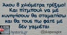 Funny Greek Quotes, Funny Picture Quotes, Funny Images, Funny Photos, Speak Quotes, Funny Phrases, Clever Quotes, Have A Laugh, Funny Stories