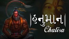 कभी सुनी है बांसुरी की धुन पर हनुमान चालीसा तो सुनिए | Hanuman Chalisa O...