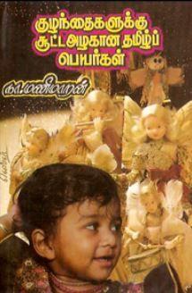 Kuzhanthaigalukku Sootta Azhagana Thamizh Peyargal by Na. Manimaran Tamil Baby Girl Names, Boy Names, Name Astrology, Astrology Books, Baby Name List, Cute Babies, Baby Boy, Hindu Mantras, Health