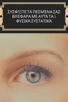 Health And Beauty, Remedies, Hair Beauty, Eyes, Cold Sore, Home Remedies, Cat Eyes, Cute Hair