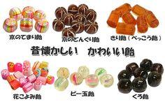 京のてまり飴、どんぐり、きり飴、花こよみ飴、ビー玉飴等、昔懐かしいかわいい飴  Japanese old style candies.  Walking through Nishijin Kyoto, I can see many these old style candies.   It's tiny, cute, and sweet.