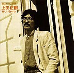 DREAM PRICE 1000 上田正樹 悲しい色やね 情感溢れるボーカル。それを支え、叙情を高めるリズム。鮮やかな街の光を思わせる金管楽器。彩りに満ちている。 この曲にあまり言葉はいらない。噛んでいくと味が出るスルメのように、ただ身を任せて聴いていると自然に深い味が滲み出てくる。 悲しい色やね 上田正樹 J-Pop ¥250 provided courtesy of iTunes 上田正樹とは編集 1970年代に伝説的バンド「サウス・トゥ・サウス」として 大阪を中心に活動していたが、解散後はソロで歌謡界に進出。 「悲しい色やね」のヒットで知られる。 現在は、サックス奏者の夫人によるプロデュ…