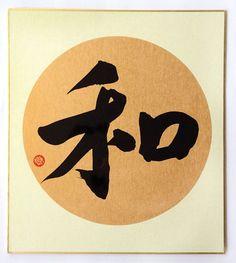 Peace, Harmony - Chinese Calligraphy  Zen Art  by AuspiciousInk