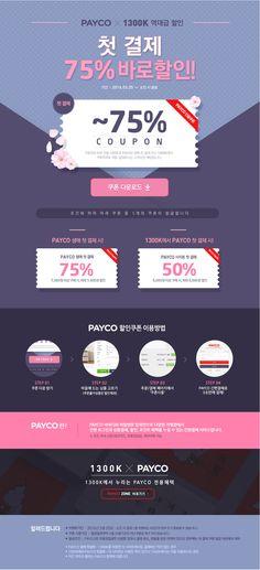 웹배너 Mall Design, Event Design, Web Banner Design, Web Design, Cosmetic Web, Event Banner, Promotional Design, Brand Promotion, Event Page