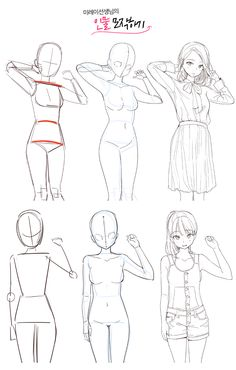 Manga Drawing Tips Body Drawing Tutorial, Manga Drawing Tutorials, Manga Tutorial, Sketches Tutorial, Drawing Techniques, Drawing Tips, Drawing Ideas, Drawing Hands, Body Tutorial