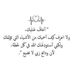 Sweet Love Quotes, I Love You Quotes, Islamic Love Quotes, Romantic Love Quotes, Love Yourself Quotes, Arabic Quotes, Proverbs Quotes, Quran Quotes, Words Quotes