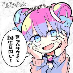 自命清高 Cute Kawaii Girl, Kawaii Art, Kawaii Anime, Aesthetic Art, Aesthetic Anime, Anime Chibi, Anime Art, Illustration Kawaii, Tracing Art