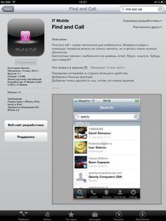 App Storeの審査はざる? App Storeでマルウェアアプリ『Find and Call』が公開される http://reynotch.blog.fc2.com/blog-entry-208.html #Apple #AppleStore #App #iPhone