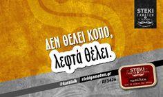 Δεν θέλει κόπο @karalaik - http://stekigamatwn.gr/f3426/