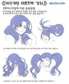 Human Drawing, Drawing Base, Manga Drawing, Figure Drawing, Manga Hair, Anime Hair, Drawing Reference Poses, Art Reference, Pelo Anime