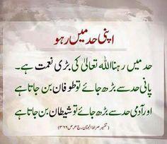 Limit me raho Wise Quotes, Urdu Quotes, Attitude Quotes, Quotations, Qoutes, Islamic Quotes, Islamic Messages, Islamic Images, Islamic Dua