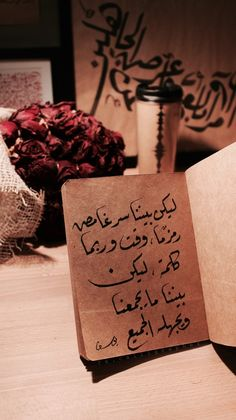 متنفّس Arabic Poetry, Arabic Words, Arabic Quotes, Lyric Quotes, Words Quotes, Lyrics, Sayings, Snapchat Quotes, Life Rules