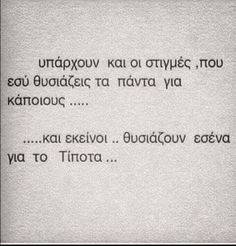 45 Ideas for quotes greek fake friends - Inspiration . Fake People Quotes, Fake Friend Quotes, Fake Friends, Positive Quotes, Motivational Quotes, Inspirational Quotes, Sarcasm Quotes, Funny Quotes, Funny Sarcasm