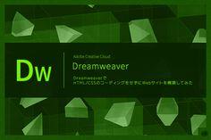 DreamweaverでHTML/CSSのコーディングをせずにWebサイトを構築してみた | 株式会社LIG