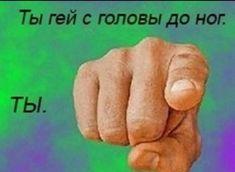 Best Memes, Dankest Memes, Pictures For Friends, Russian Humor, Cute Love Memes, Quites, Mood Pics, Meme Faces, Funny Cards