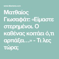 Ματθαίος Γιωσαφάτ: «Είμαστε στερημένοι. Ο καθένας κοιτάει ό,τι αρπάξει…» - Τι λες τώρα;