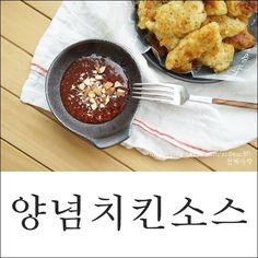 Dipping Sauces For Chicken, Roasted Tomatoes, Korean Food, Food Plating, Diy Food, Food Truck, Fried Chicken, Food And Drink, Cooking Recipes