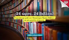 24 ΩΡΕΣ - 24 ΒΙΒΛΙΑ | Γιορτάστε μαζί μας την Παγκόσμια Ημέρα Βιβλίου!