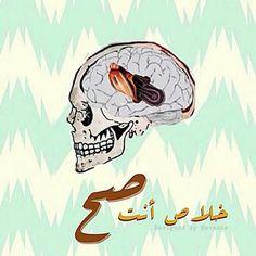 Arabic Jokes, Arabic Funny, Funny Arabic Quotes, Funny Quotes, Arabic Design, Arabic Art, Cover Photo Quotes, Funny Picture Quotes, Calligraphy Quotes Love