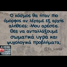 Discovered by Eirini Terzidou. Find images and videos about greek quotes and greek on We Heart It - the app to get lost in what you love. Funny Greek Quotes, Funny Picture Quotes, Sarcastic Quotes, Humorous Quotes, Favorite Quotes, Best Quotes, Life Quotes, Funny Facts, Funny Jokes