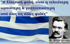 Greek Flag, Colors And Emotions, Greek Beauty, Greek History, Facebook Humor, Friedrich Nietzsche, Human Behavior, Greek Quotes, Ancient Greece