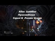 Alien  Isolation Прохождение Серия 18 Логово Чужих Alien Isolation, Movie Posters, Film Poster, Billboard, Film Posters