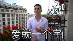 愛就一個字 (張信哲) - Jason Chen