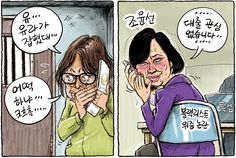 1월 3일 한겨레 그림판…대출 관심없습니다 #만평