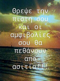 Η πίστη θέλει ενθάρρυνση!!! Greek Quotes, Wise Quotes, Orthodox Icons, Picture Quotes, Wise Words, Life Is Good, Christ, Religion, Wisdom